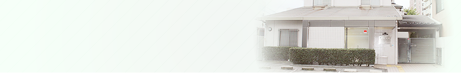 定期の肺炎球菌予防接種について | 大津市の内科・循環器科。検診、特定健診、生活習慣病、心臓病 | 大西医院